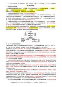 环评师考试法律法规知识点总结全本