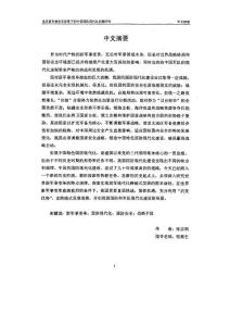 (政治学理论专业论文)世界新军事变革背景下的中国国防现代化问题研究