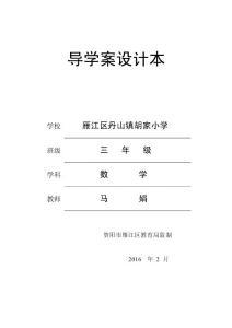 2016西师版三年级下册数学导学案