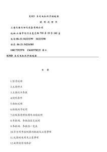 [Word]上海天格自动化设备..