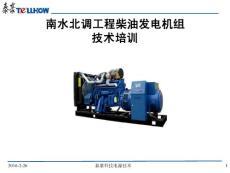 培训(南水北调工程)柴油机-5