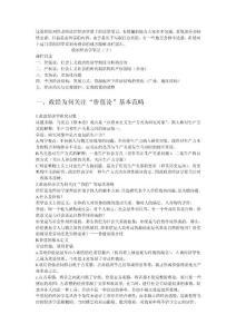 这是经院刘伟老师政治经济学课上的课堂笔记