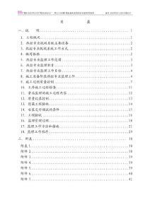 发电厂脱硫系统热控安装监理实施细则(20100903)