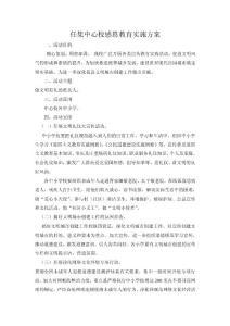 2009.10.20任集中心校感恩教育实施方案