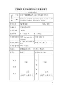 江苏省卫生厅医学新技术引进奖申报书
