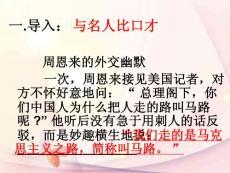 2013年中考语文复习_口语交际专题课件.ppt