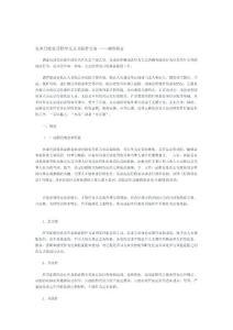 [说明]农业行政处罚程序及文书制作实务