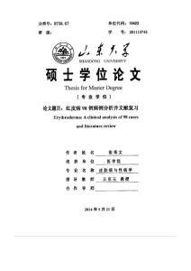 红皮病98例病例分析并文献复习
