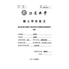 镇江地区博卡病毒分子流行病学及代表毒株比较基因组学研究