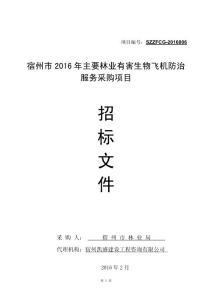 宿州市2016年主要林业有害生物飞机防治服务采购项目招标文件