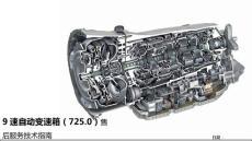 9-speed automatic transmission (7250) 9 速自动变速箱(7250)