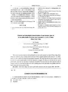 文物保护与考古科学_第四届编委会介绍