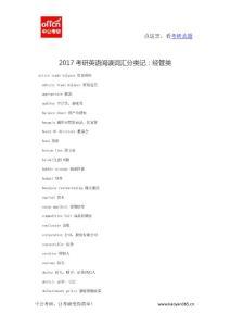 2017考研英语阅读词汇分类记:经管类