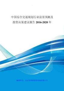 中国综合交通规划行业前景预测及投资决策建议报告2016-2020年