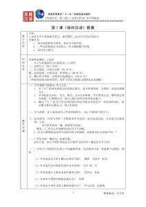 《发展汉语(第二版)高级写作1》全套教案
