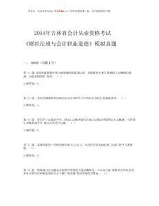 2014年吉林省会计从业资格考试《财经法规与会计职业道德》模拟真题_