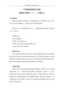 中考英语优秀作文评析(附范文)
