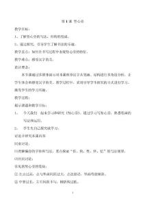 华文版一年级下册书法教案