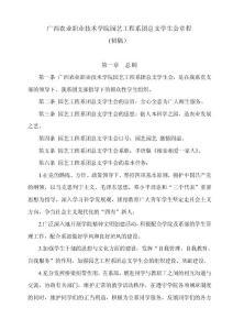 广西农业职业技术学院园艺工程系团总支学生会章程