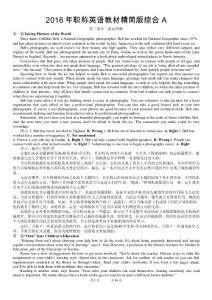 2016年职称英语考试教材精简版综合A类