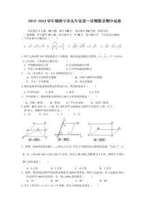 2013届江苏省无锡市硕放中..