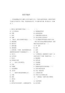 [复习]小学教师资格证考试试题