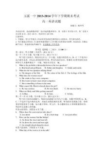 云南省玉溪一中2013-2014学..