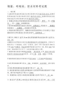 [中学教育]钢筋、防水材料试题(王勇飞)
