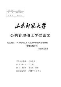 欠发达地区农村党员干部现代远程教育管理问题分析研究——以菏泽市为例