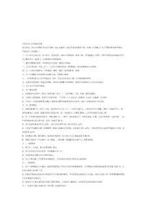 [汇总]手机店员工管理规章制度