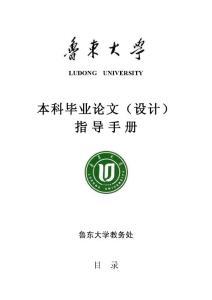 鲁东大学本科毕业论文(设计)指导手册