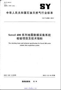 标准_SYT 6900-2012 Sercel 400系列地震数据采集系统检验项目及技术指标