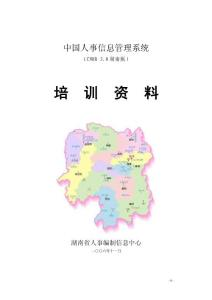 中国人事信息管理系统