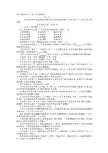 [整理]浙江省温州市高三第..