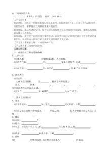 [Word]19江南经济的开发