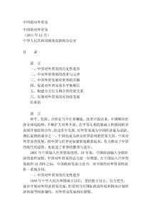 [业务]中国的对外贸易