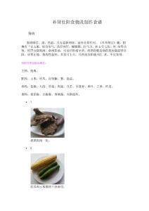 补肾壮阳食物及制作食谱
