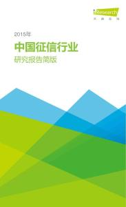 iResearch-2015年中国征信..