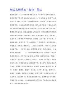"""杨氏太极拳的""""起势""""练法"""