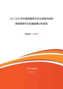 2015年金融电子支付设备调研及发展前景分析