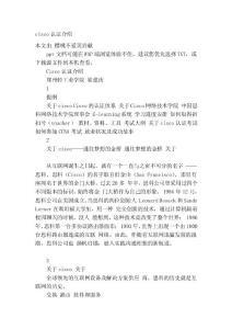 [中学]cisco认证介绍