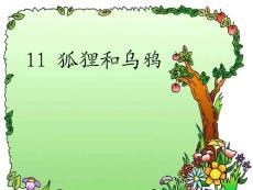 苏教版小学二年级上册语文整册课件集