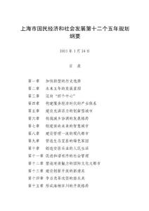 上海市国民经济和社会发展第十二个五年规划纲要(完整版)