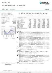 华光股份-600475-直接受益节能环保高景气领域的装备龙头-110315