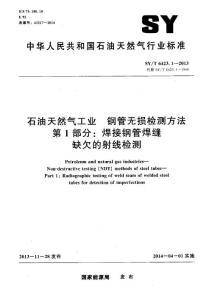 SY/T6423.1-2013 石油天然气工业 钢管无损检测方法 第1部分:焊接钢管焊缝缺欠的射线检测