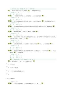 中国法制史4