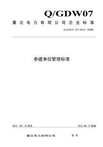 冀北电力公司企业标准 参建单位管理标准
