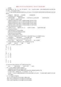 2012年9月份全国计算机等级考试二级C语言笔试题目解析(1)
