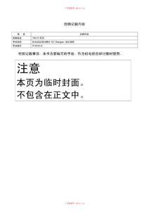 三菱CNC系统 700系列 NC Designer 培训手册 中文高清版