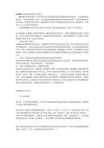 [资料]iso9001质量治理系统..